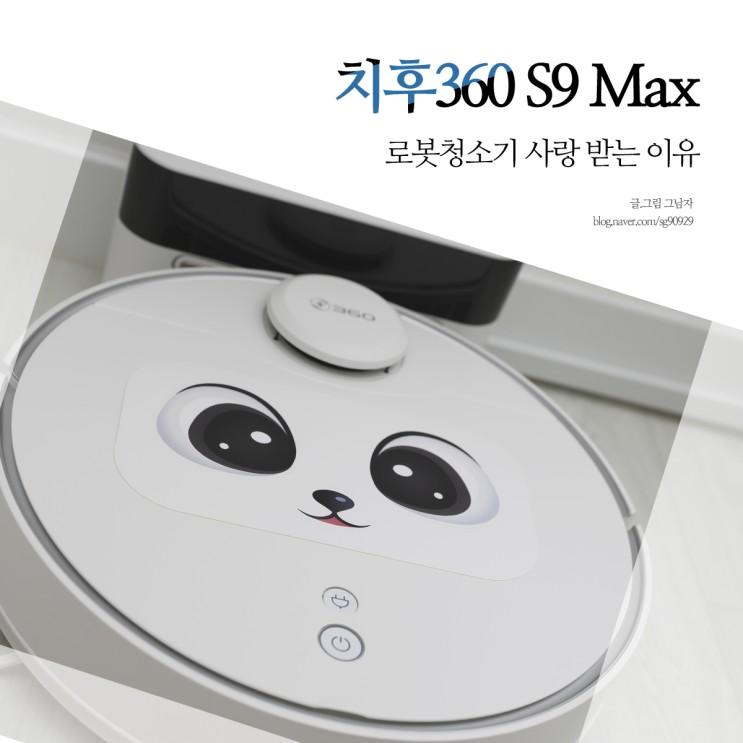 신혼 필수 가전제품, 저렴한 로봇청소기 추천, 치후360 S9 Max 개봉기 및 연결방법