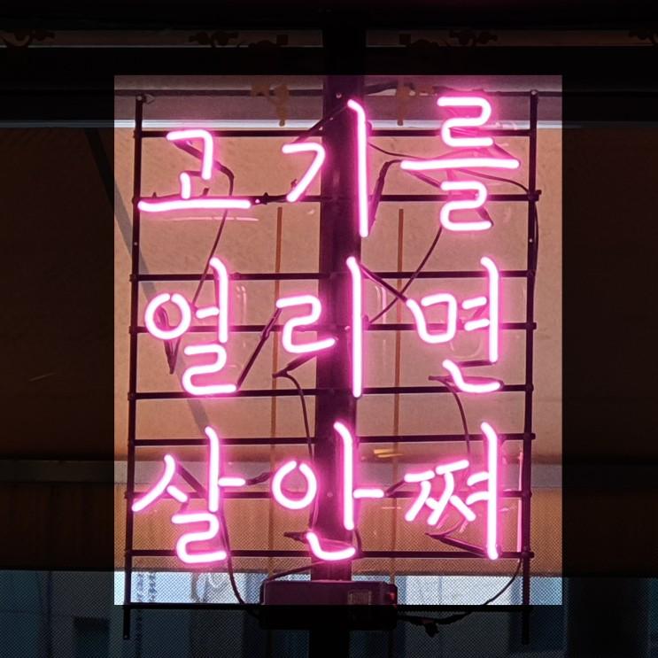 꽃삼살롱-강남구청 맛집 냉동삼겹살 맛집