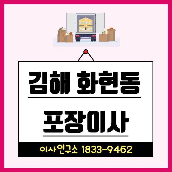 김해 화현동 이사도 이사연구소가 최고!