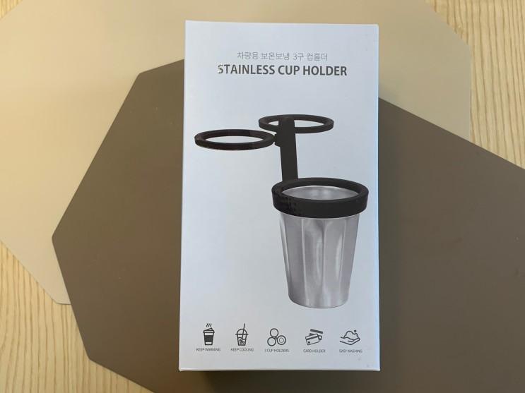 차량용컵홀더 추천, 레모토컵홀더만 있으면 커피 3잔도 보관가능