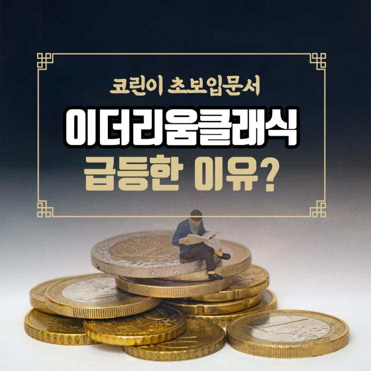 이더리움클래식, 갑자기 1400% 급등한 너! 누구냐?! (feat. 이클 전망)