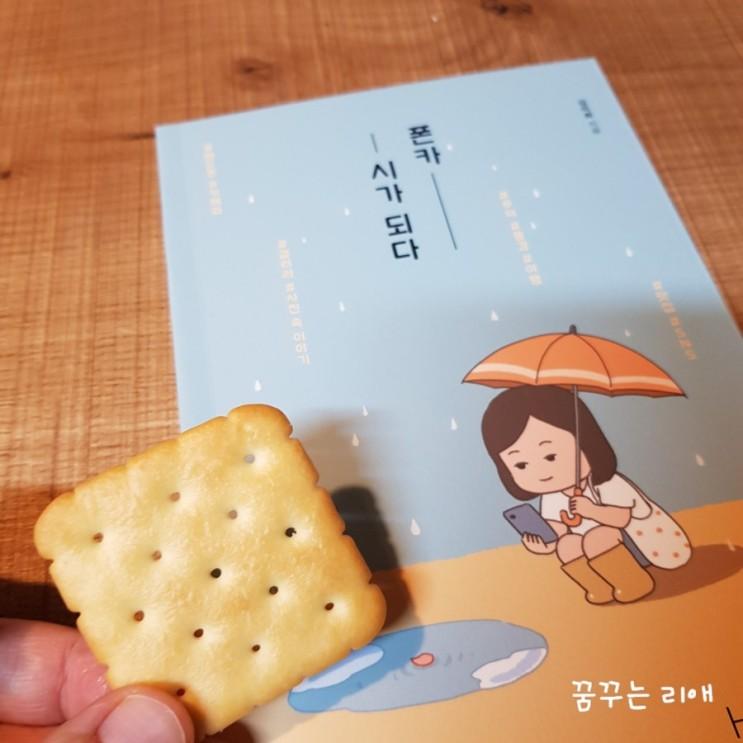 <폰카 시가 되다> - 김미희 지음, #오늘일기 - 특별 점검이 필요한 날