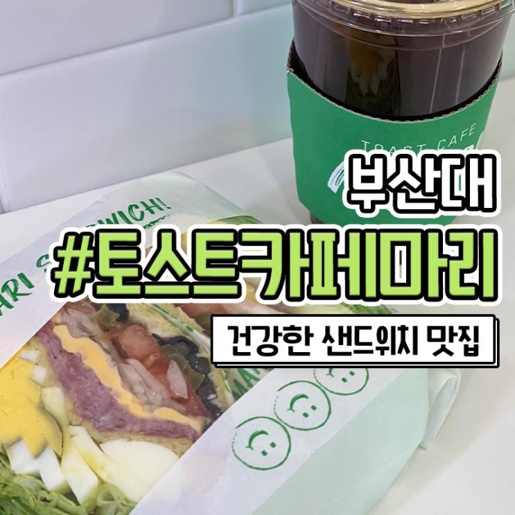 부산대 토스트카페마리 건강을 생각한 샌드위치 맛집