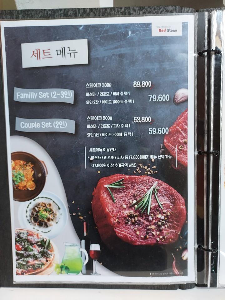 스테이크 - 레드스톤 / 냉면 - 을밀대