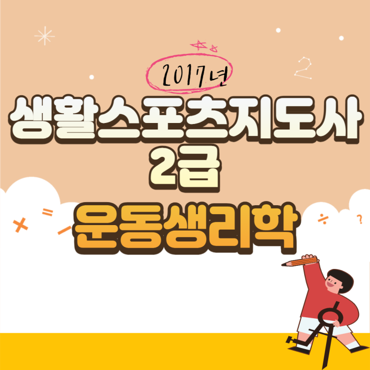 생활스포츠지도사 2급 필기(2017년) 운동생리학 문제해설