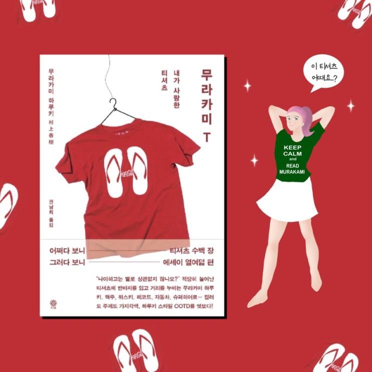 <무라카미T>  |  무라카미하루키 가 애정하는 티셔츠 이야기. 작가들의비밀스러운삶 이 궁금하다면. 포토에세이추천 에세이베스트셀러