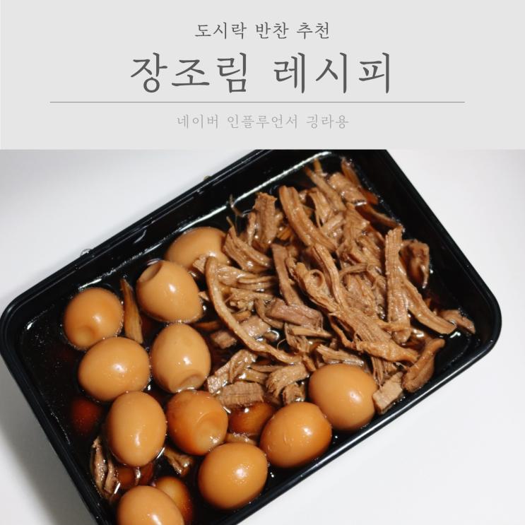 돼지고기 장조림 부위 안심 사용 레시피 공개