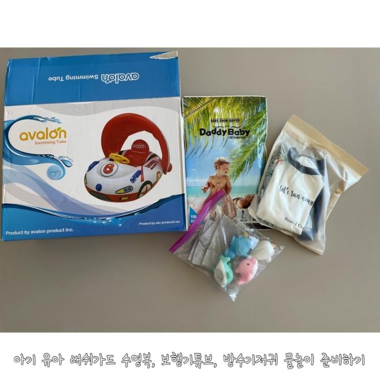 아기 유아 래쉬가드 수영복, 보행기튜브, 방수기저귀 물놀이 준비