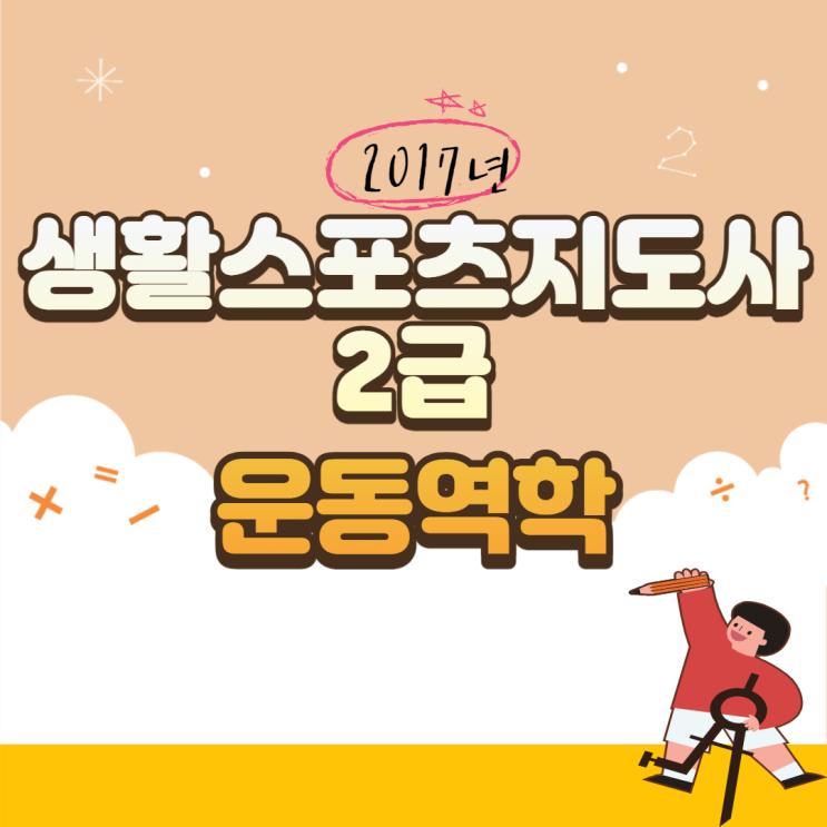 생활스포츠지도사 2급 필기(2017년) 운동역학 문제해설