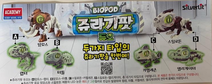 BIOPOD 쥬라기팟 듀오 장난감 완전 신기, 인테리어용으로 최고