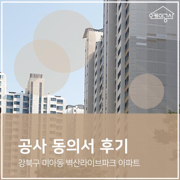 [공사동의서 대행 후기] 강북구 미아동 벽산라이브파크 아파트 인테리어 동의서 ∴ 오케이공사