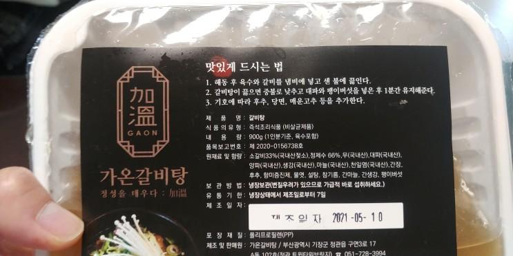명품 소갈비탕 왕갈비탕 가온갈비탕 한끼 식사로 호로록 ~