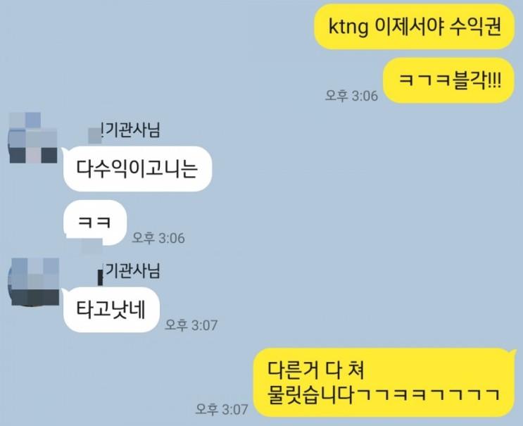 KTNG(KT&G) 드디어 수익권!!!