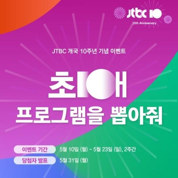 JTBC 개국 10주년 기념 이벤트