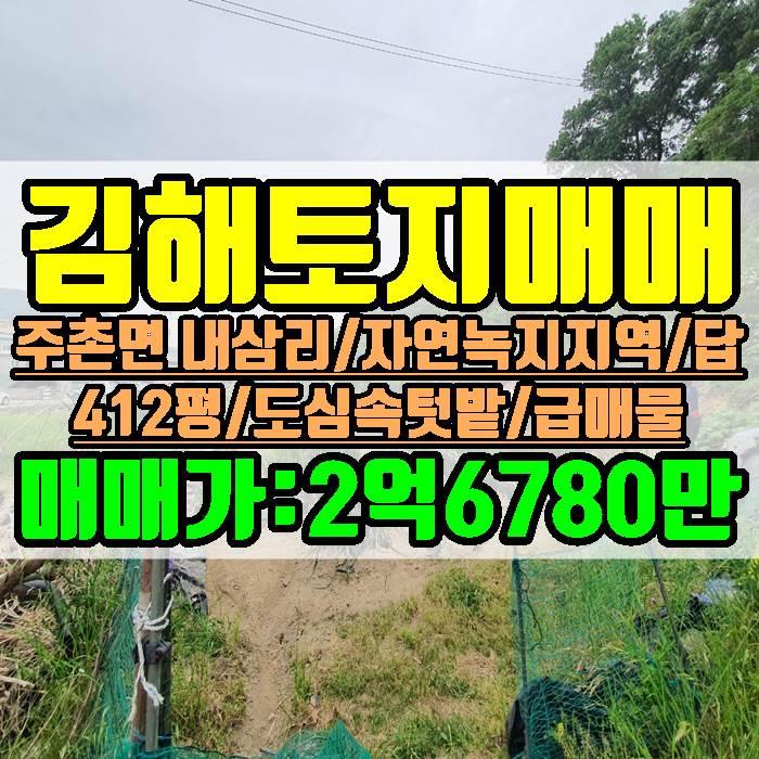 김해토지 김해텃밭 412평 급매물 자연녹지 평당 65만원 매매