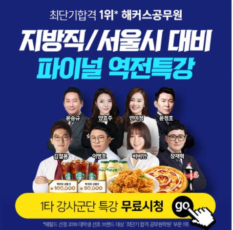 [해커스공무원] 지방직/서울시9급역전특강 (클릭)