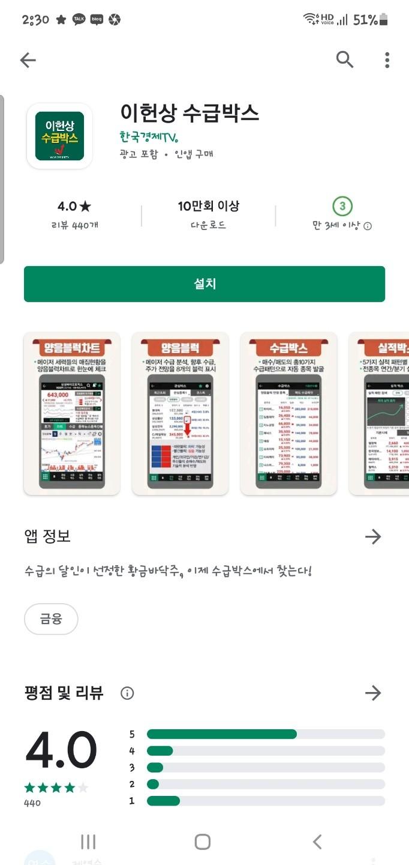 주식어플 한국경제TV 이헌상의 수급박스 주식거래 도와주는 주식앱이에요
