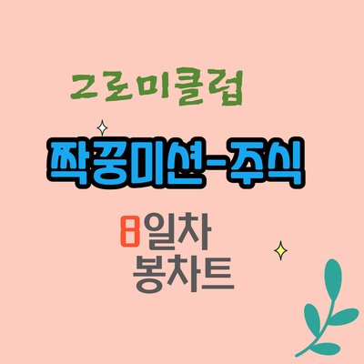 그로미클럽 짝꿍미션 #8 봉차트