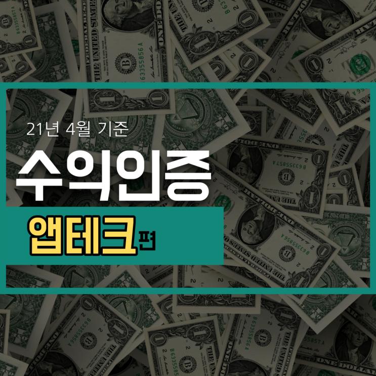 [부수입] 앱테크 및 에어드랍 4월 수익 공개 및 후기 - 앱테크편