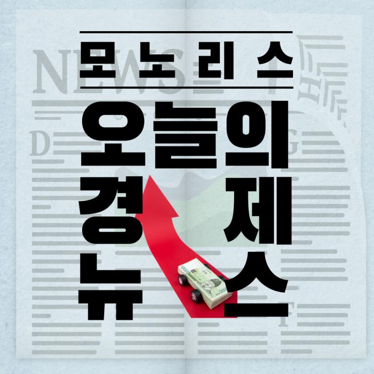 5월 11일 모노리스의 간추린 헤드라인 뉴스