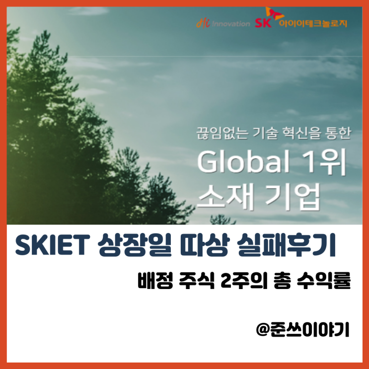 SK아이이테크놀로지(SKIET) 공모주 상장 첫날 따상 실패 후기 (ft. 수익률)