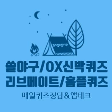 05월 12일 앱테크 퀴즈 정답모음