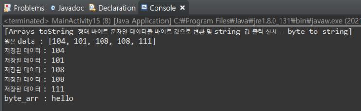 205. (java/자바) Arrays toString 형태 바이트 문자열 데이터를 바이트 값으로 변환 및 string 값 출력 실시 - byte to string