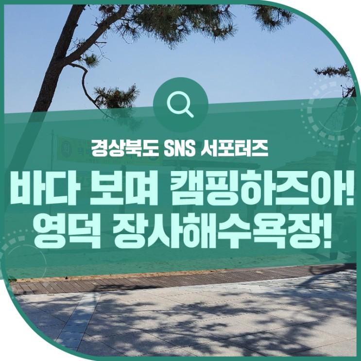 영덕 해수욕장 캠핑 맛집 추천! 푸른 바다 보며 캠핑할 수 있는  영덕 장사해수욕장~