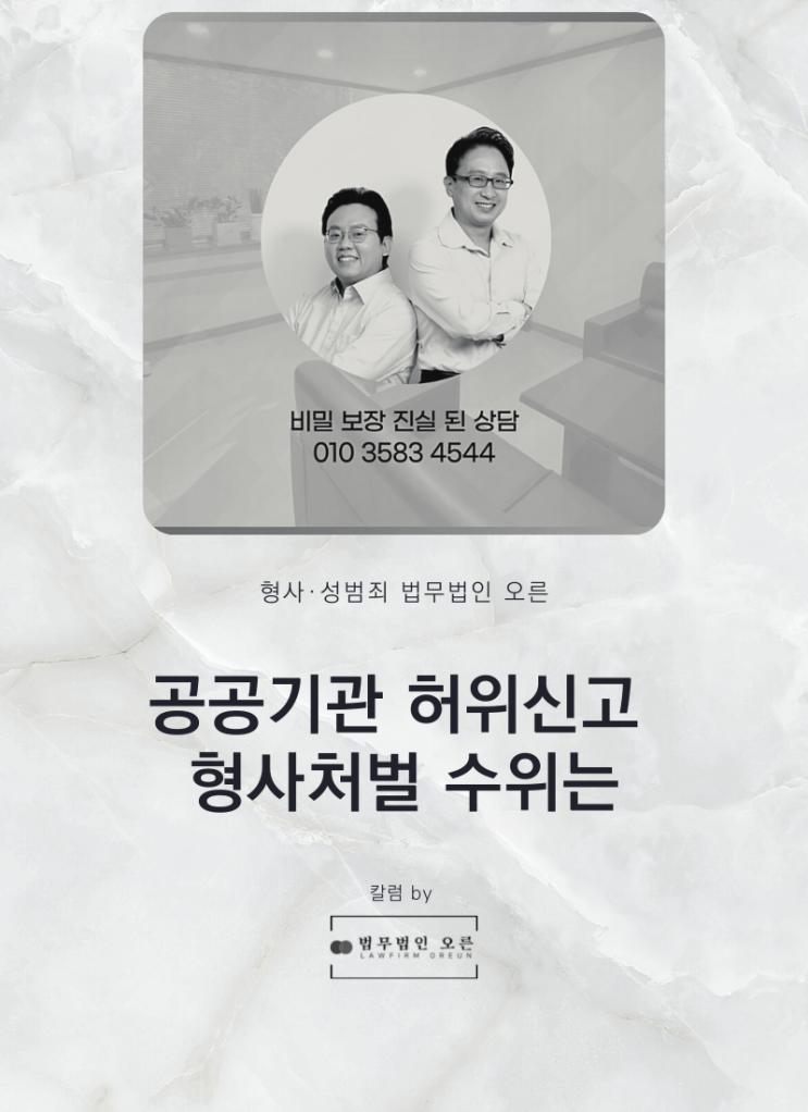 공공기관 허위신고 형사처벌 수위는
