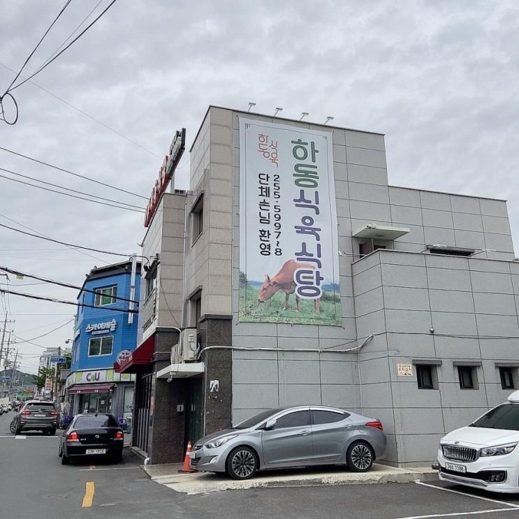 창원 마산 석전동 소고기 한우 맛집 추천[하동식육식당]