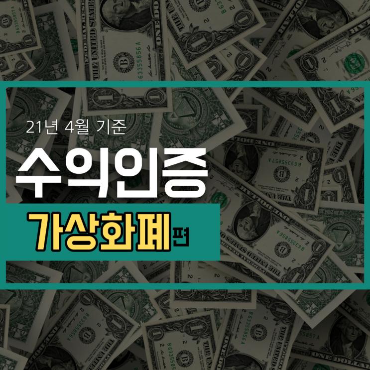 [부수입] 앱테크 및 에어드랍 4월 수익 공개 및 후기 - 가상화폐편