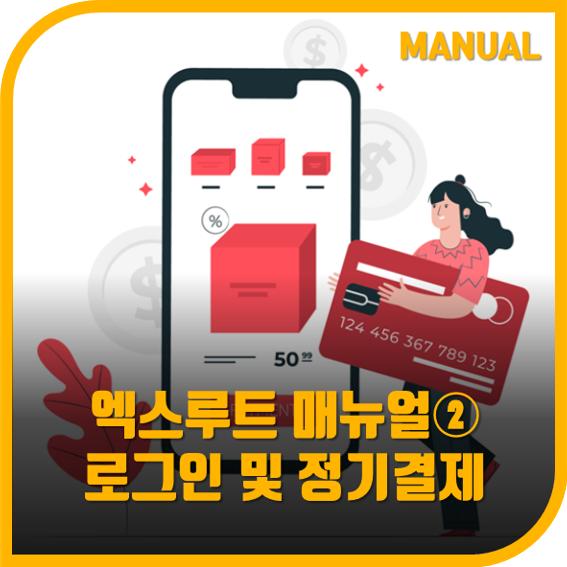 [엑스루트 매뉴얼②] 국제배송, 결제도 간편하게! 엑스루트 로그인 및 정기결제 방법