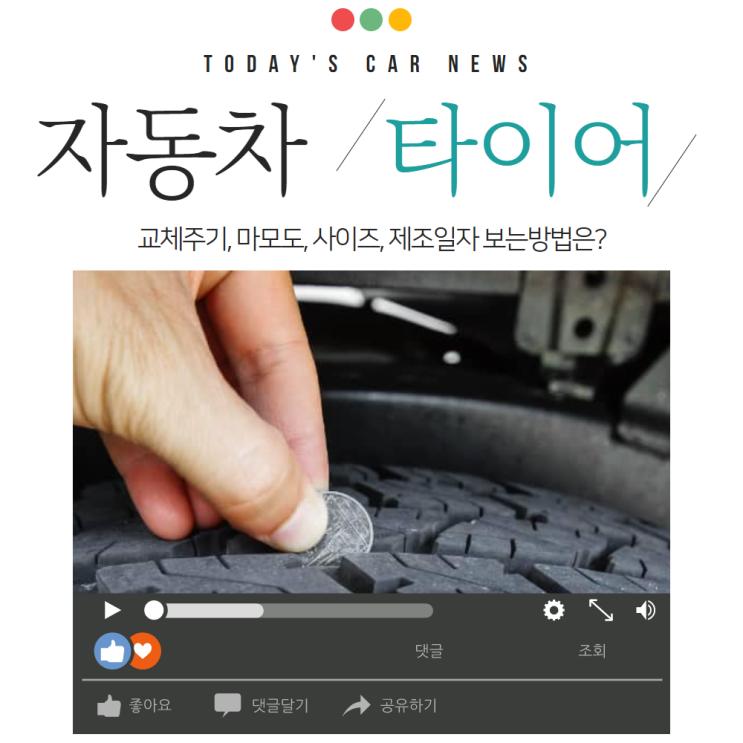 자동차 타이어 교체 시기 및 마모도 살펴보는 방법, 타이어 연식 제조일자, 숫자, 제조일, 사이즈  규격 보는법 총정리