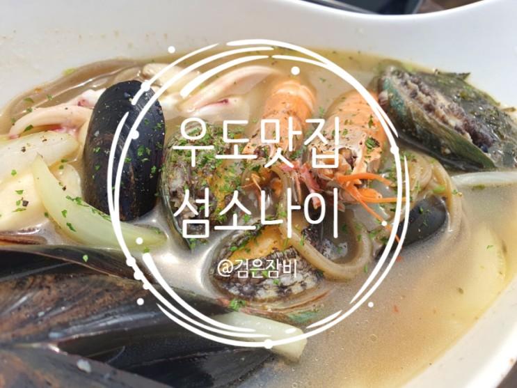 우도 현지인 우도다이브에서 추천하는 우도 맛집 소개.