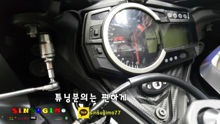 SUZUKI GSX R600 2015 카울 장착&휴엘탱크 탈거 & 프레임슬라이더 장착 - 수입 오토바이 튜닝전문점 - -SINSUGIMO