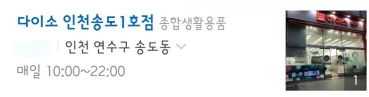 송도 3번째 다이소 5월12일 오픈(광원건설 웨스트빌리지)