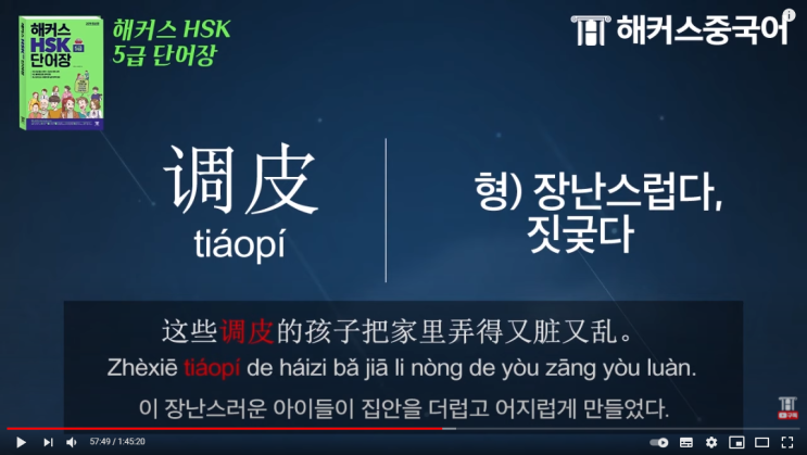 HSK5 中文字 打字 41