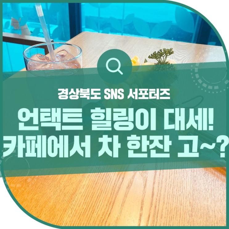 나만 아는 그곳, '언택트 힐링'!  경북 성주 카페에서 차한잔 어때요~?