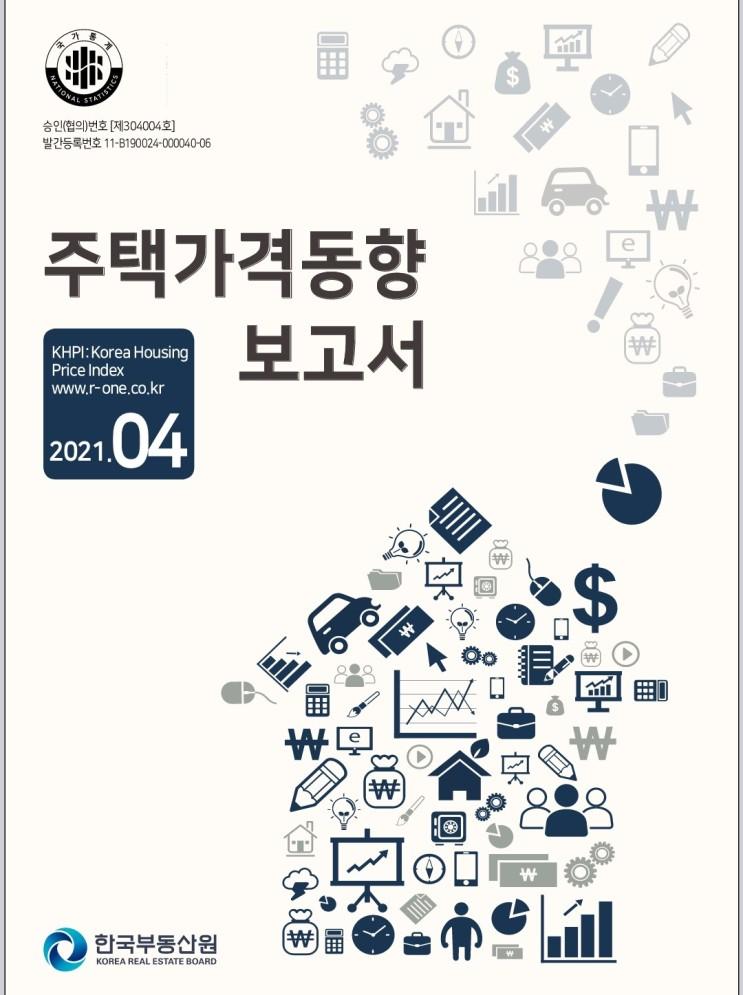 [2021년 4월 최신] 전국 주택가격동향 보고서_원문 포함