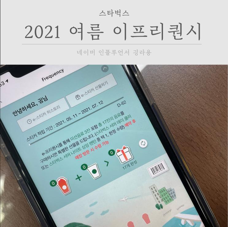 2021 스타벅스 여름 프리퀀시 싸게 모으는 법 받는 법 총정리