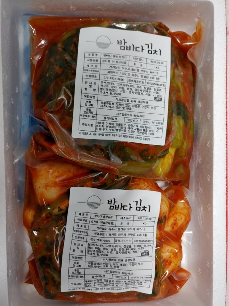 여수특산품 : 여수 돌산 갓김치, 총각김치 밥도둑