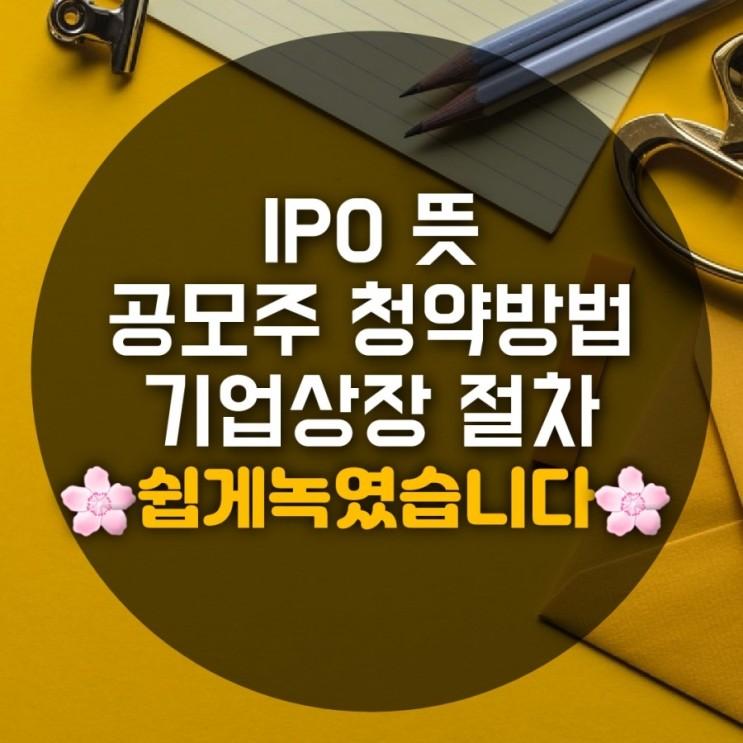 IPO 뜻 , IPO 상장조건 , 상장절차 , 우회상장, 공모주 청약방법 한번에 알아봅시다