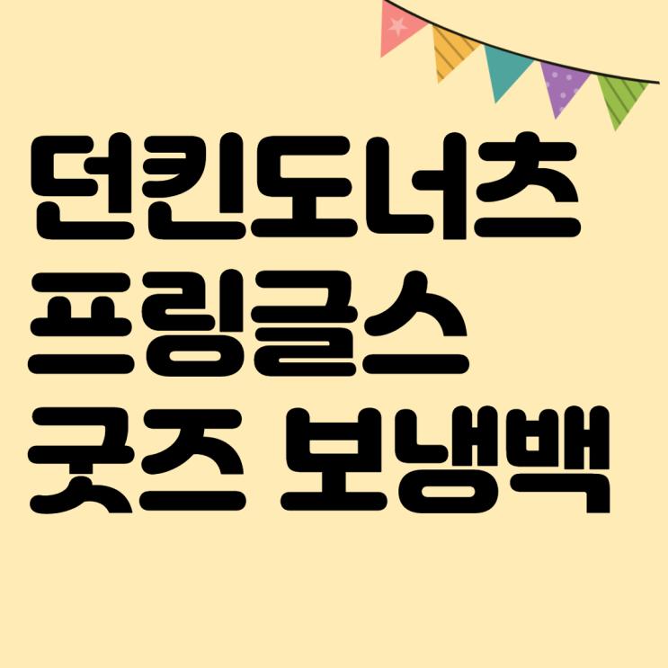 [던킨도너츠]프링글스보냉백 구매 찐 후기