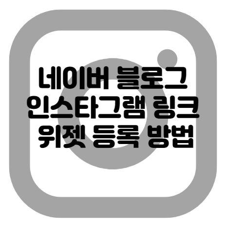 [블로그 정보] 네이버 블로그 인스타그램 링크 위젯 등록하는 방법