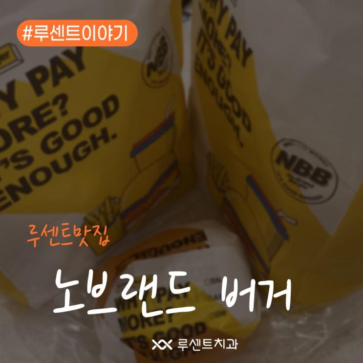신논현 노브랜드버거 소개