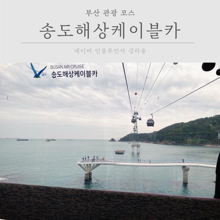 부산 송도 케이블카 크리스탈크루즈 가격 탑승 후기