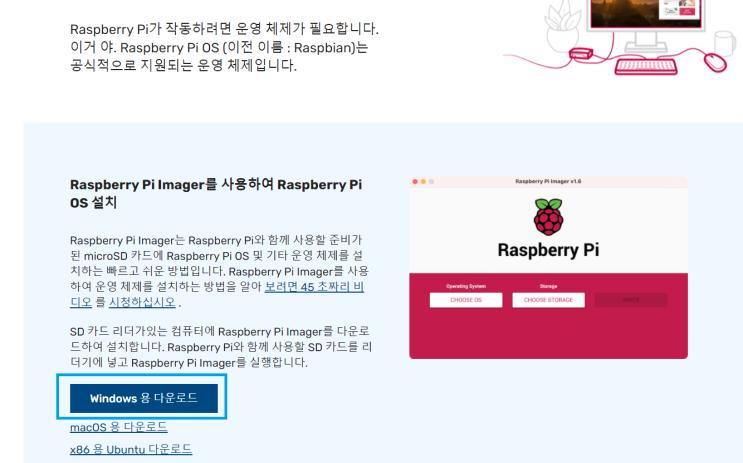 [Rasb-PI] 라즈베리 파이(Raspberry PI) 실습을 위한 사전 준비 - 라즈비안 OS 설치편!