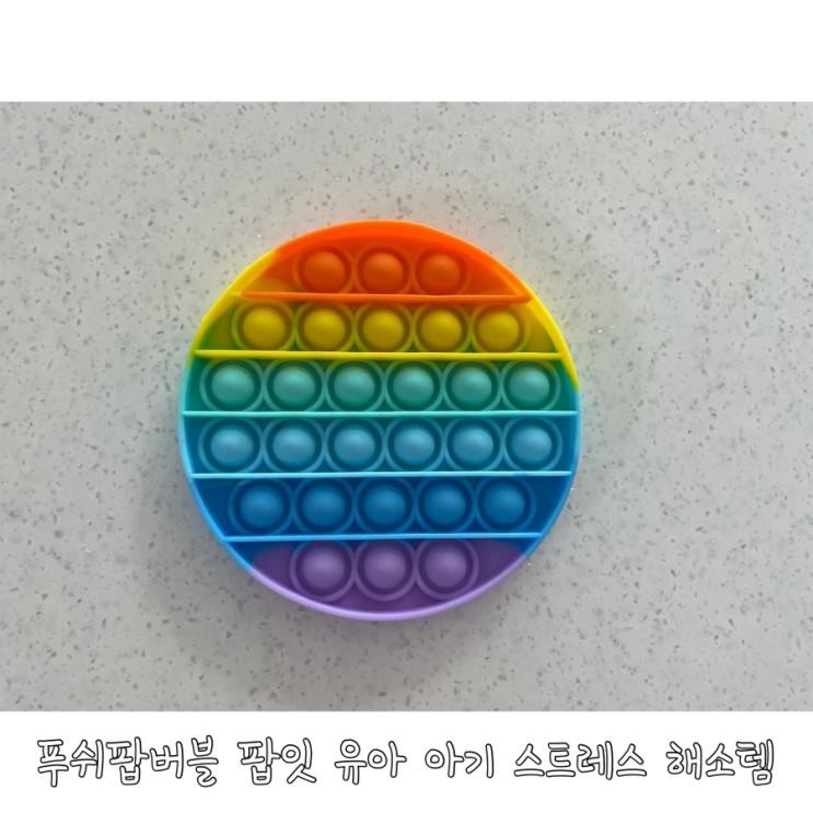 푸쉬팝버블 팝잇 유아 아기 스트레스 해소템