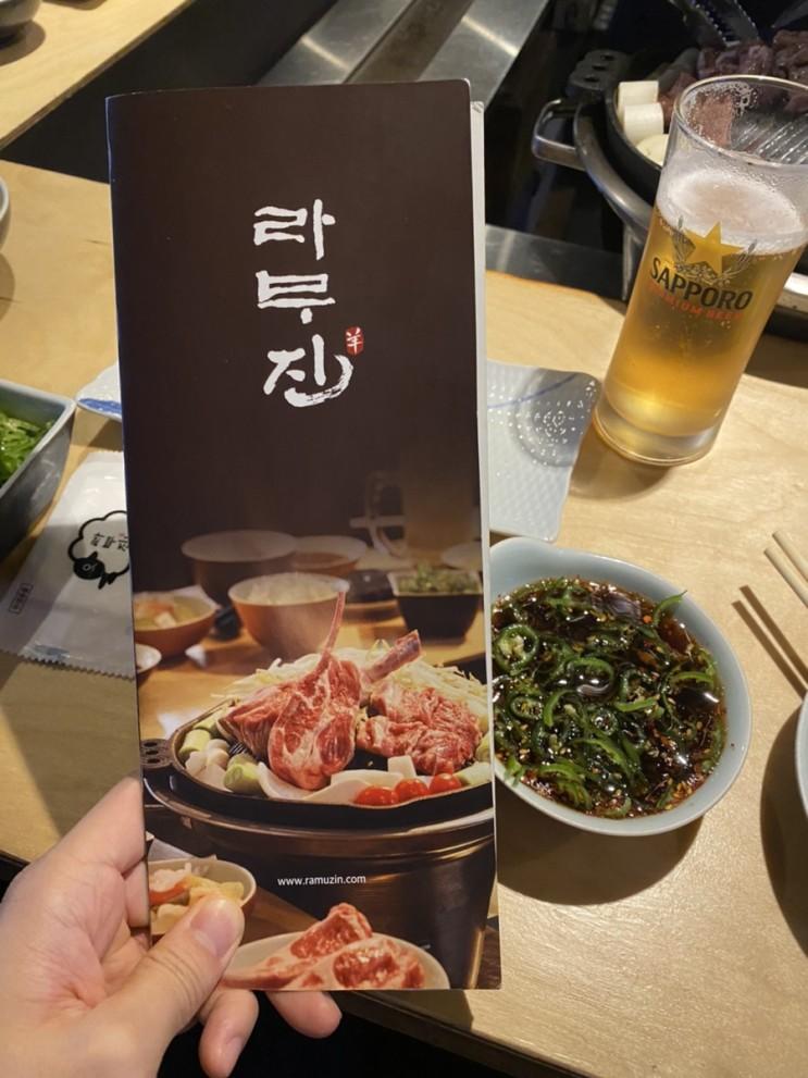 양갈비/프렌치렉 맛집 라무진 성수점 리뷰