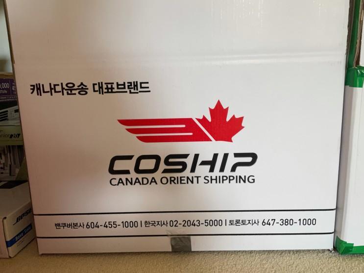 해외입국자 캐나다에서 한국으로 미리 짐 보내기